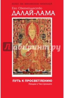 Путь к просветлению. Лекции о Чжэ ЦонкапеРелигии мира<br>Далай-лама приглашает читателей к изучению одного из величайших буддийских трудов - Большого руководства по этапам пути к просветлению Чжэ Цонкапы. Когда Далай-лама XIV бежал из Тибета холодной мартовской ночью 1959 года, то не забыл взять с собой эту книгу. Монументальный труд Цонкапы, синтезирующий огромный корпус ранних буддийских учений о пути к просветлению, был задуман одновременно как глубокое философское произведение и личное духовное руководство. Далай-лама впервые представляет этот текст на Западе.<br>