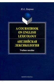 A Coursebook on English Lexicology. Английская лексикология. Учебное пособие