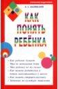 Валявский Андрей Степанович Как понять ребенка
