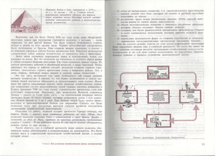 Иллюстрация 1 из 8 для Экономика: история и современная организация хозяйственной деятельности: Учебник для 7-8 классов - Игорь Липсиц | Лабиринт - книги. Источник: Лабиринт