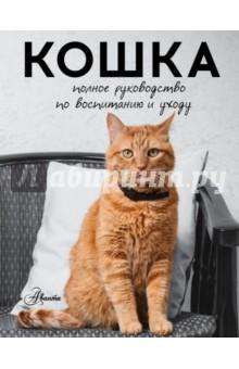 Кошка. Полное руководство по воспитанию и уходу sql полное руководство 3 издание