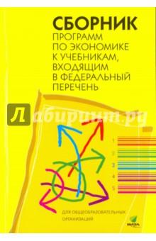 Сборник программ по экономике к учебникам, входящим в ФПЭкономика. Право<br>Представляем вашему вниманию Сборник программ по экономике к учебникам, входящим в ФП.<br>
