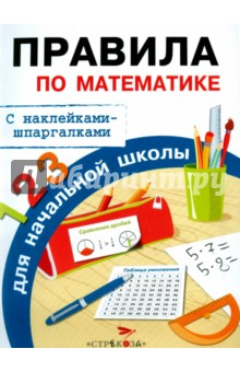 Правила по математике для начальной школы. С наклейками-шпаргалками