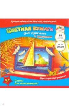 Бумага цветная для оригами с текстурой Кораблик (200х200 мм, 18 листов) (С2243-03)Бумага цветная для оригами<br>Цветная бумага для оригами с текстурой.<br>Двусторонний рисунок.<br>Набор для детского творчества. <br>Формат: 200х200 мм.<br>Количество листов: 18<br>6 дизайнов.<br>Сделано в России.<br>