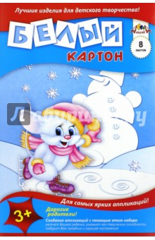 """Белый картон """"Мышонок на коньках"""" (А3, 8 листов) (С0145-02) АппликА"""