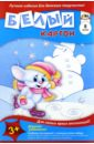 """Белый картон """"Мышонок на коньках"""" (А3, 8 листов) (С0145-02)"""