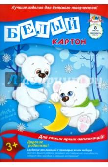 """Белый картон """"Медвежата с месяцем"""" (8 листов) (С0019-03) АппликА"""