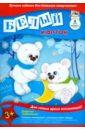 """Белый картон """"Медвежата с месяцем"""" (8 листов) (С0019-03)"""