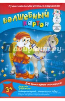 """Цветной волшебный картон """"Гном и лошадка"""" (10 листов, 10 цветов) (С0010-07) АппликА"""