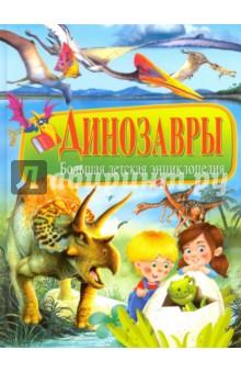Динозавры. Большая детская энциклопедия