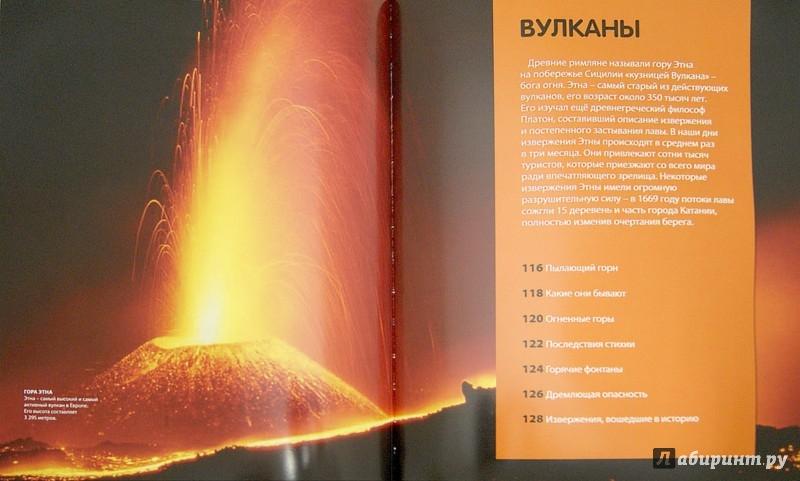 книга земля под знаком