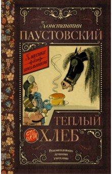 Тёплый хлебПовести и рассказы о детях<br>К.Г. Паустовский - писатель, творчество которого одинаково интересно и понятно и взрослым, и детям. Его любовь к красоте человеческой души, русской природы, искусства завораживает и приближает ребёнка к правильному пониманию мира.<br>Для среднего школьного возраста.<br>