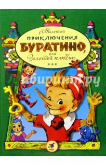 сказки для детей на ночь 6 лет читать онлайн
