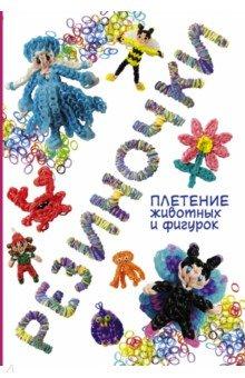 Резиночки. Плетение животных и фигурок