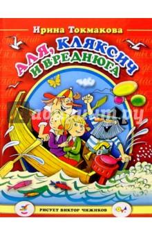 Аля, Кляксич и Вреднюга: Повесть-сказка