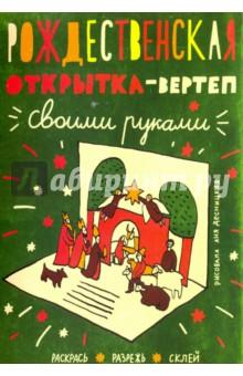 Рождественская открытка в упаковке (вертеп) Самокат
