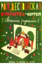 Десницкая Анна Рождественская открытка в упаковке (вертеп)