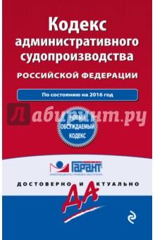 Кодекс административного судопроизводства РФ по состоянию на 2016 год