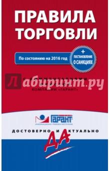 Правила торговли. Постановление о санкциях по состоянию на 2016 г