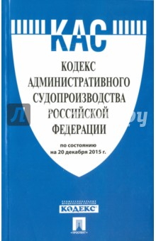 Кодекс административного судопроизводства Российской Федерации по состоянию на 20.12.15 г