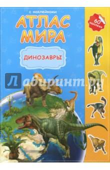 Атлас МИРА с наклейками. ДинозаврыЧеловек. Земля. Вселенная<br>Динозавры существовали на Земле много миллионов лет назад. В разных уголках мира были найдены их окаменелые останки. На каком континенте современной планеты обнаружен Тираннозавр, где вил гнездо Рамфоринх и рядом с каким животным современный жираф выглядит маленьким карликом, можно узнать на страницах атласа. А великолепные иллюстрации помогут представить, как эти животные выглядели.<br>