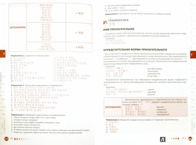 учебник корейского языка для начинающих пожалуй