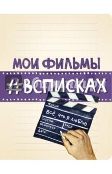 Мои фильмы #всписках Эксмо-Пресс