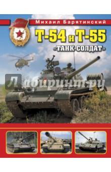 Т-54 и Т-55. Танк-солдатВоенная техника<br>Эти легендарные танки в боевом строю уже 70 лет. Эти грозные, сверхнадежные, недорогие в производстве и простые в эксплуатации машины стали эталоном мирового танкостроения - даже натовские стратеги подсчитывали мощь своих танковых войск в пятьдесятпятках, которые первыми в мире были оснащены системой противоатомной защиты и способный вести боевые действия в условиях ядерной войны. Кроме Советской Армии, Т-54 и его наиболее продвинутая модификация Т-55 стояли на вооружении в 67 странах и сражались на всех континентах - от подавления Венгерского мятежа 1956 года до разгрома Грузии в 2008-м, от Вьетнама и Афганистана до Югославии и Бури в пустыне, от арабо-израильских, индо-пакистанской, кампучийской, вьетнамо-китайской, ирано-иракской и ливанской войн до Анголы, Судана, Эфиопии, Сомали и Чада, от Приднестровья, Карабаха, Абхазии и Южной Осетии до Ливии и Сирии. В новой книге ведущего историка бронетехники вы найдете исчерпывающую информацию о прославленном Т-54/55, заслужившем звание ТАНК-СОЛДАТ. Цветное коллекционное издание иллюстрировано сотнями эксклюзивных чертежей, боковиков и фотографий.<br>