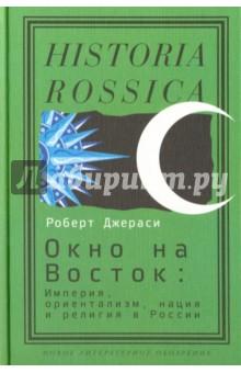 Окно на Восток: Империя, ориентализм, нация и религия в России