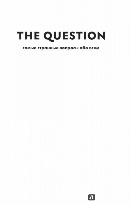 5 вопросов обо всем 13