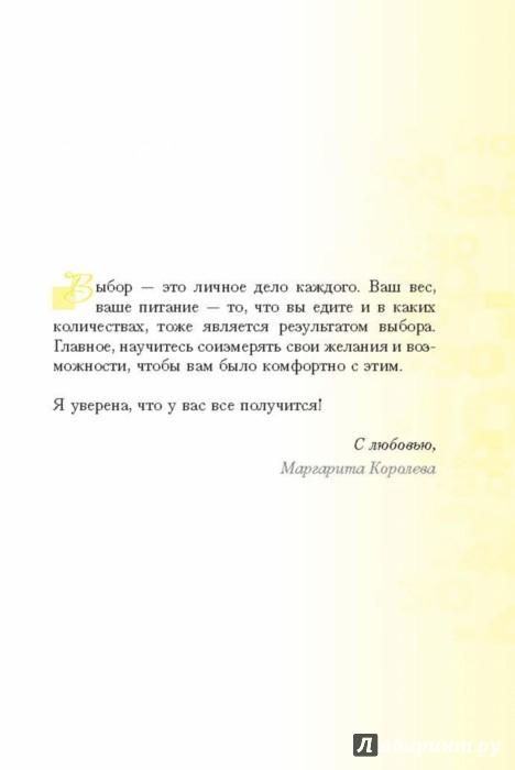 экспресс диета маргариты королевой комсомольская правда