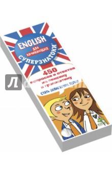 ENGLISH для начинающих. 450 вопросов и ответовАнглийский язык<br>Что вас ждет под обложкой:<br>Комплект удобных карточек в виде веера для изучения лексики и грамматики английского языка по темам:<br>- Лексика<br>- Грамматика<br>- Разговорный английский<br>- Отличный способ изучения английского языка не тол<br>- Культура<br>- Путешествие, быт<br>- Игры со словами<br><br>Веер состоит из карточки двух типов:<br>- карточки с вопросами<br>- карточки с ответами<br><br>Используйте веер в качестве игры. Правила можно придумывать самостоятельно.<br>Вот два примера:<br>1. Выбери наугад любую карточку и отвечай на все вопросы.<br>2. Посмотри темы в начале веера. Выбери одну и отвечай на вопросы только этого раздела.<br><br>Изюминки:<br>- Удобный формат, можно брать с собой в дорогу, путешествие, на прогулку.ько для детей, но и для взрослых.<br>