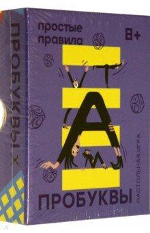 Настольная игра ПробуквыДругие настольные игры<br>Пробуквы - увлекательная игра в слова для детей и взрослых. Погружает в мир русского языка, обогащает словарный запас, заставляет включить фантазию и мыслить шире.<br>А зачем здесь кубики?<br>На них нанесены согласные буквы. Вы бросаете кубики и составляете из выпавших букв слова. Гласные буквы, а также твёрдый и мягкий знаки добавляете по своему усмотрению. Представляете, какой простор для творчества! Главное - успеть за 3 минуты найти и записать как можно больше длинных слов. Чем больше букв в составленном слове, тем больше очков оно принесёт!<br>Можно привести пример?<br>Конечно. Допустим, перед вами буквы  П С Л Н. Из них можно составить слова палас, салон, апельсин, спаниель и ещё множество других.<br>А если нечем или не на чем записать слова?<br>Можно сыграть в блиц версию: не записывать придуманные слова, а произносить вслух. Кто первый назовёт слово из 5 и более букв, тот и выиграл раунд!<br>Почему Пробуквы стоит подарить ребёнку?<br>Правила Пробукв таковы, что игра получается простой, быстрой, интересной. Ребёнку легко в неё включиться и через это ощутить вкус ко множеству разных игр со словами.<br>Даже тот, кто пока с легкостью пишет карова вместо корова, сможет сыграть в Пробуквы наравне с более образованными участниками, а может быть, даже и обыграет родителей!<br>Компактную коробочку легко взять с собой в гости или в поездку с компанией. Ведь играть в Пробуквы можно практически где угодно.<br>Тип игры: Комбинаторика<br>Состав игры: Деревянные  кубики, инструкция, вдохновение. <br>Возраст: для игроков от 8-ми лет<br>Время игры: 15 мин.<br>Количество игроков: 2-8<br>Сделано в России.<br>