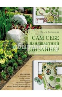 Сам себе ландшафтный дизайнерЛандшафтный дизайн<br>Если вы хотите создать свой прекрасный Сад, не затратив при этом много сил, средств и времени, - прочтите эту книгу! В каждом деле есть свои секретные материалы, есть они и в ландшафтном дизайне. Вы узнаете их, а опытный профессионал поможет вам в этом. Эта книга содержит формулу дизайна, следуя которой вы сможете самостоятельно осуществить все свои мечты самым кратчайшим путем. Читайте ее как энциклопедию, где найдутся ответы на все вопросы: от проектирования и планирования участка - до цветников, овощных грядок и садовых фигурок. Читайте, чтобы не платить. Не платить лишнего и не платить множеству специалистов, потому что отныне вы - сам себе дизайнер! Здесь есть все: дорожки, изгороди, альпийские горки, водоемы, обустройство уголков отдыха, вертикальное озеленение и цветы, сад и огород, устройство газона, детская площадка, барбекю, баня, а также не забыты и постройки хозяйственного назначения. Везде вас ждут подробные пошаговые инструкции и полезные советы, а также - школа ленивого садовода. Вы познакомитесь абсолютно со всеми стилями ландшафтного дизайна и узнаете массу дизайнерских секретов и приемов, благодаря которым можно сделать любой сад таким, как на обложке глянцевого журнала. Но это еще не все - вы узнаете, что такое дизайн для здоровья и успеха и как его применять с пользой для себя и своих близких.<br>