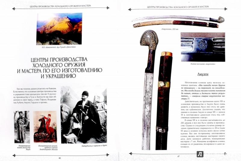 Иллюстрация 1 из 16 для Шашка - Андрей Белянин | Лабиринт - книги. Источник: Лабиринт