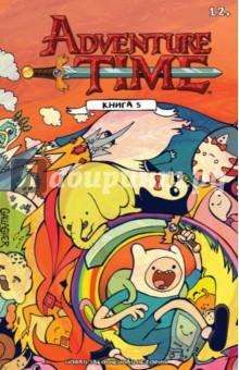 Время приключений. Книга 5