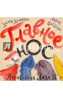 Главное - носЗнакомство с миром вокруг нас<br>Издательский проект КолоЬоок - проект художников, которые рисуют книжки для детей от корки до корки. Эту книжку нарисовала Лада Шаповалова - живописец, участник многочисленных выставок современного искусства. Ее проекты были представлены на Международных ярмарках Арт-Москва и Арт-Манеж, Московской биеннале молодого современного искусства, фестивале АртКлязьма и.в Московском музее современного искусства. У Лады девять персональных выставок в различных галереях столицы. Для проекта КолоЬоок Лада придумала познавательную серию книжек для самых маленьких о животных, в которых главным героем является то хвост, то нос, то лапы. В книжке Главное - нос малыш увидит разных зверей и узнает, что носы им помогают не только чувствовать запахи, но и добывать пищу, принимать душ и даже видеть.<br>Для детей от 0 до 3 лет.<br>