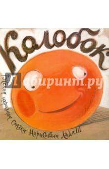 КолобокРусские народные сказки<br>Красочно иллюстрированная русская народная сказка.<br>Книга для детей 1-3 лет.<br>