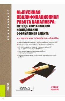 Выпускная квалификационная работа бакалавра. Методы и организация исследований, оформление и защита