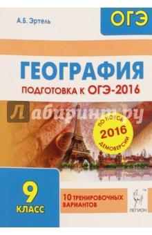 География. Подготовка к ОГЭ-2016. 9 класс. 10 тренировочных вариантов по демоверсии на 2016 год