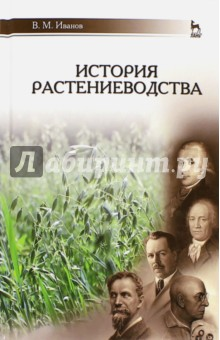 История растениеводства. Учебное пособие