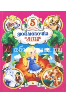 Пятерочка лучших сказок.Дюймовочка и другие сказкиСказки и истории для малышей<br>Сборник сказок Ганса Христиана Андерсена. <br>Для дошкольного возраста.<br>