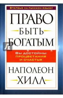 Право быть богатымПопулярная психология<br>Философия Наполеона Хилла учит нас тому, чему не учат больше нигде - усвоению и применению принципов, позволяющих достигать любых целей, - и не ограничивает концепцию богатства только материальным достатком и славой. Вы имеете полное право быть богатым во всех сферах своей жизни, в том числе и в финансовом плане. Эта, на первый взгляд, простая идея доказала свою эффективность уже на протяжении нескольких поколений. Книга Ваше право на богатство основана на стенограммах лекций и выступлений Наполеона Хилла, которые ранее были доступны только в виде магнитофонных записей. В печатном виде и на русском языке они издаются впервые.<br>