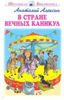 В стране вечных каникулСказки отечественных писателей<br>Повесть Анатолия Алексина В стране вечных каникул.<br>Для среднего школьного возраста.<br>