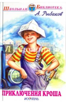 Приключения КрошаПовести и рассказы о детях<br>Три повести А. Рыбакова о Кроше широко известны у нас в стране и юному и взрослому читателю. Первая из них - Приключения Кроша - вышла в свет в 1960 году.<br>Для среднего школьного возраста.<br>