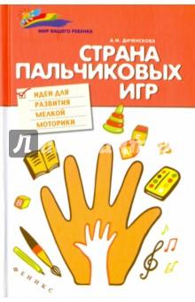 Страна пальчиковых игр: идеи для развития мелкой моторикиРазвитие общих способностей<br>Всем давно известно, что развитию интеллекта и речи ребенка, подготовке к обучению в школе, а также положительному воздействию на весь организм малыша в целом способствует ловкая и слаженная работа детских пальчиков. Именно поэтому важно предоставить ребенку как можно больше возможностей для развития пальчиков, и в этом вам поможет наша книга. На ее страницах содержатся развивающие игры и упражнения, забавные стихотворения. Эти игры, как правило, сопровождаются массажем, который тонизирует весь организм малыша, поднимает иммунитет и улучшает настроение и ребенку, и его маме. Поэтому каждая заботливая мамочка должна знать пальчиковые игры, показывать их своему малышу и играть вместе с ним.<br>Также в конце книги содержатся сценарии для коротких спектаклей, которые помогут в игровой форме развить мелкую моторику ребенка.<br>