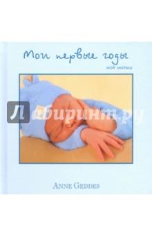 Мои первые годы. Мой малышТематические альбомы для фотографий<br>Мои первые годы. Мой малыш.<br>С фотографиями Анны Геддес<br>