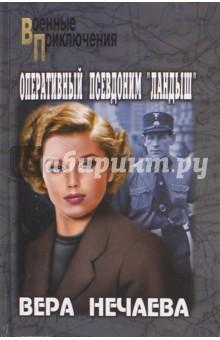 Оперативный псевдоним ЛандышВоенный роман<br>Героиня этой остросюжетной книги о буднях советской разведки направляется на зарубежную стажировку в предвоенную Европу. Всего на три недели. Никто и предположить не мог, что возможность вернуться домой представится ей только через много лет, ведь для Ольги война не закончится и после победного мая 1945-го...<br>