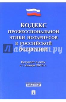 Кодекс профессиональной этики нотариусов в Российской Федерации