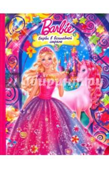 Барби в волшебной стране фото